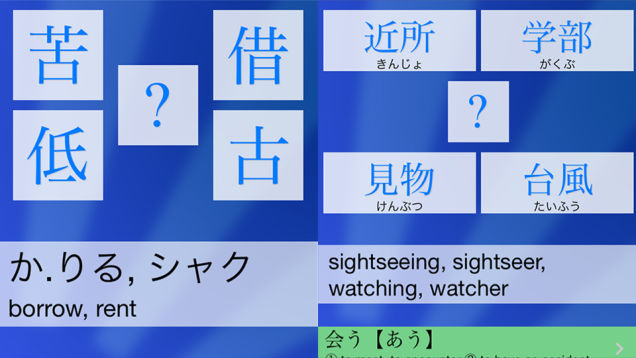 This App Will Help You Improve Your Japanese